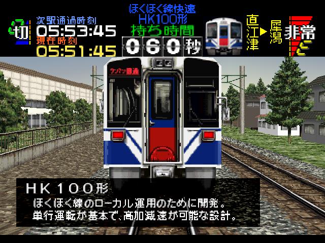 本格 的 シリーズ 電車 で go windows 版 プロフェッショナル 仕様